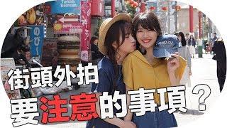 【日本Vlog】街頭外拍要注意的事項?  Mira