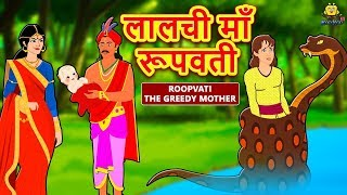लालची माँ रूपवती - Hindi Kahaniya for Kids | Stories for Kids | Moral Stories | Koo Koo TV Hindi