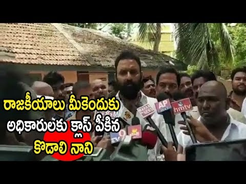 YCP MLA Kodali Nani Speech AT Gudiwada Strong Warning To AP Government TDP Party  | Cinema Politics