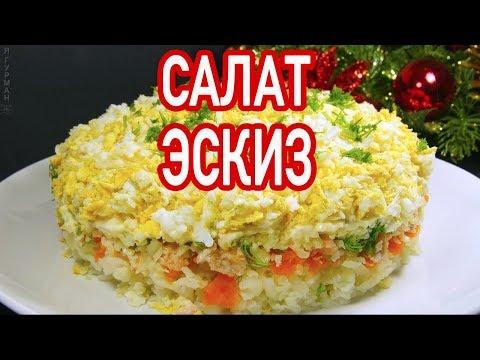 """Рыбный Салат """"Эскиз"""" для праздничного стола"""