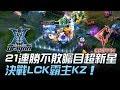 KZ Vs GRF 年度矚目 21連勝不敗超新星決戰LCK霸主KZ Game1 2018 LCK夏季賽精華 Highlights mp3