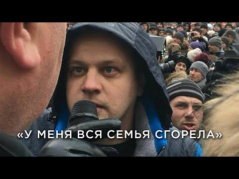 «У меня трое детей сгорели!» - родные погибших в Кемерове требуют справедливости