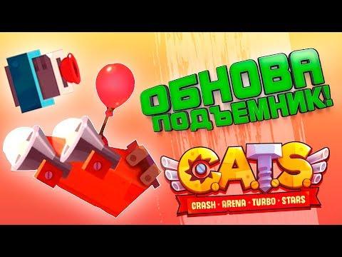ОБЗОР ПОДЪЁМНИКА! - ЧТО ЭТО ЗА ШАРИК? - НОВОЕ ОБНОВЛЕНИЕ В CATS #44