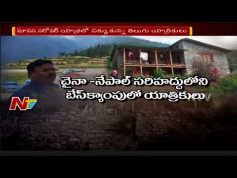 Telugu tourists stuck in China-Nepal border, Seeks Help | Tragedy hits Mansarovar Yatra | NTV