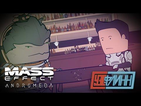 Уэс и Флинн Играют в Mass Effect Andromeda [s02e11]
