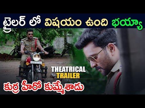 కుర్ర హీరో కుమ్మేశాడు || U Telugu Movie Theatrical Trailer 2018 | Latest Telugu Movie 2018