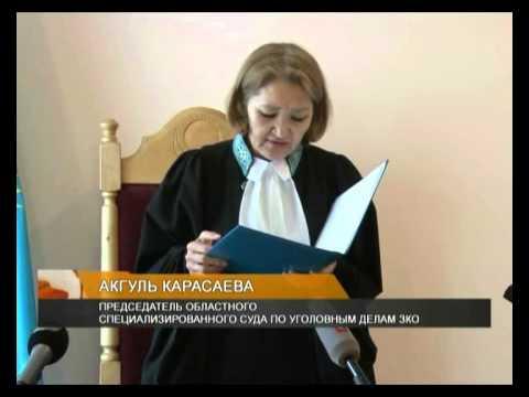 В Уральске вынесен второй пожизненный приговор за всю судебную историю