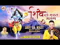 Download Shiv Mast Malang | Master Saleem | Official Jai Bala Music MP3 song and Music Video