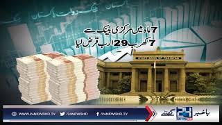 Hakumat par Markazi Bank ke Qarzoon ka bojh barh gya