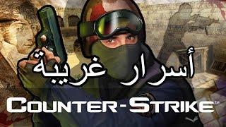 أسرار وغرائب عن لعبة كاونتر سترايك EASTER EGGS | Counter-Strike 1.6 |