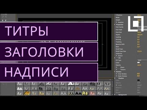 Титры в конце видео фильма Adobe Premiere Pro CC Уроки видеомонтажа youtube - Seznam.name.