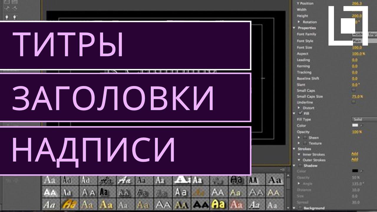 Как сделать субтитры к фильму на телевизоре