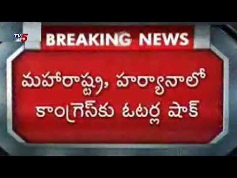 Congress Defeat Continues | Maharashtra Assembly Poll : TV5 News