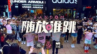 [RANDOM PLAY DANCE] 180610《隨放誰跳》in Taiwan