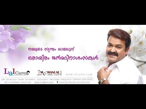 Ente Swantham Lalettan video