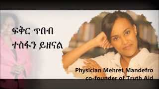 Yegna ft. Haile Roots - Abet አቤት (Amharic With Lyrics)