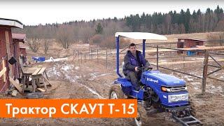 Работа трактора Скаут T-15 Dif VT в конюшне - Garden-shop.ru