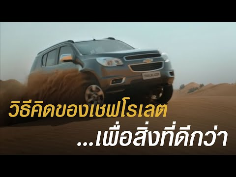 Chevrolet: Find New Roads Anthem TVC 2013