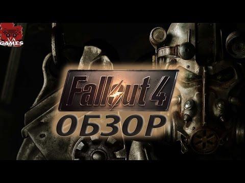 Fallout 4 - игра года или провал года?