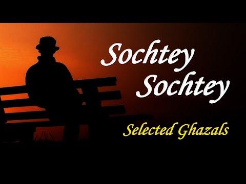 Best Hindi Ghazal Songs 2016 || Sochtey Sochtey - Selected Ghazals [JUKEBOX]