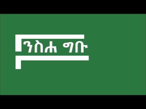 Deacon Ashenafi Mekonnen Nesha Gebu part 1 ንስሐ ግቡ ክፍል 1