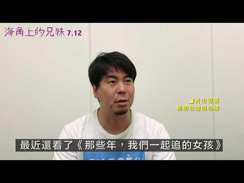 07/12《海角上的兄妹》片山導演跟台灣觀眾打招呼