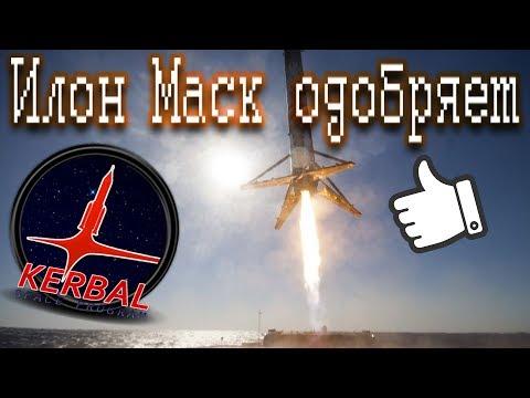 Возврат первой ступени - Kerbal Space Program