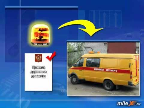 ПДД: Применение спецсигналов, аварийной сигнализации и знака аварийной остановки