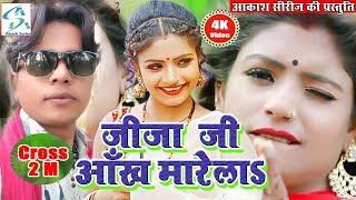 II Jija Ji Aankh Mare II New Holi Song II Dars