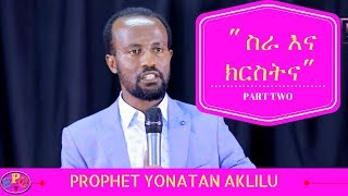 PROPHET YONATAN AKLILU AMAZING TEACHING Sra ena Christna PART TWO