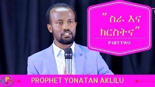 PROPHET YONATAN AKLILU AMAZING TEACHING Sra ena Christna PART TWO