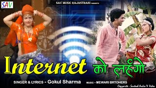 Wifi Internet Ko Lahanga || D.J 2015. Marwadi Latest  Album Songs || Gokul Sharma