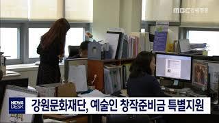 강원예술인 창작준비금 특별지원