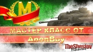 AT-8 - Мастер класс от AnonBoy =0.6.8=