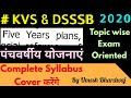 KVS EVS Five Years Plan Of INDIA इनस ब हर सव ल नह आएग mp3