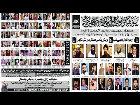 ????Live Bain-Ul-Mazhaib Milad Conference | 11th Rabi Awal 1441 / 2019 - Numaish Chowrangi - Karachi