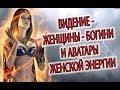 Женщины - Богини, Аватары  женской энергии и Богиня Дурга, взаимоотношения в обществе!