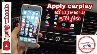 Apply carplay review in tamil விமர்சனம் தமிழில்