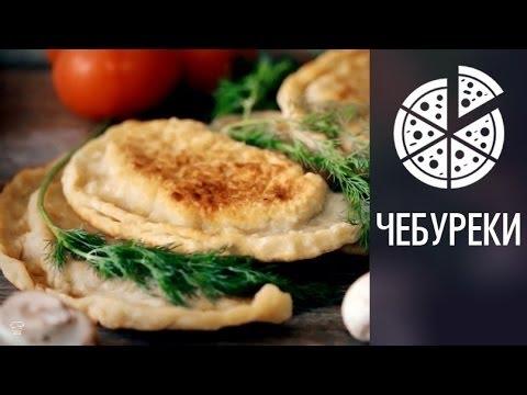 Рецепт чебуреков с мясом и сыром. Рецепт теста для чебуреков.