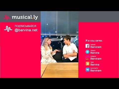 Самые смешные видео Musical Ly Барвины 2018