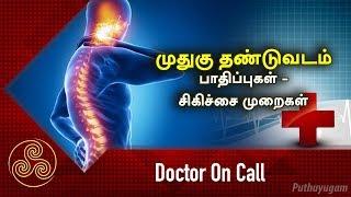 முதுகு தண்டுவடம் பாதிப்புகள் - சிகிச்சை முறைகள் | Doctor On Call | 12/02/2019