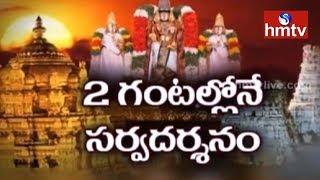 TTD Time Slot System For Sarva Darshanam  | hmtv News