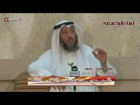 Ceramah Hadits Tentang Penjelasan Hadits Takwa - Syaikh Utsman Al-Khamis
