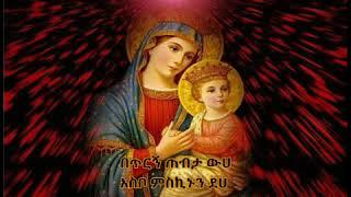 Ethiopan Ortodox Tewahido Mezmur Emebete Neshi