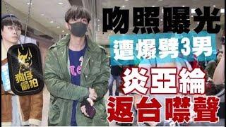 爆出男男親吻照 炎亞綸:付出真感情 | 蘋果娛樂 | 台灣蘋果日報