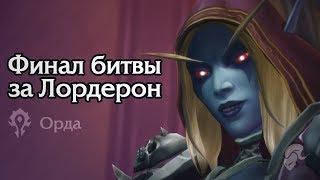 Финал битвы за Лордерон - Орда 4K   World of Warcraft: Battle for Azeroth