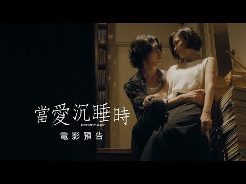 【當愛沉睡時】Butterfly Sleep 中山美穗新作 電影預告 6/29(五)記得我愛你