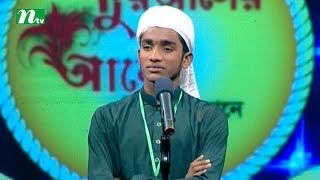 PHP Quran er Alo 2017 | Episode 20 | NTV Islamic Competition Programme