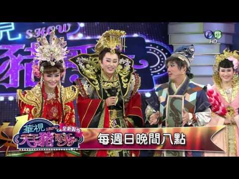 0515 華視天王豬哥秀 - 藝人篇