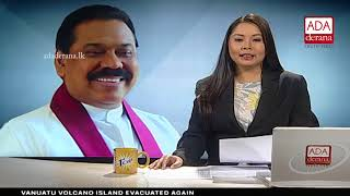 Ada Derana First At 9.00 - English News - 27.07.2018